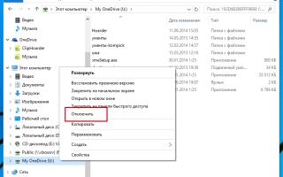 Подключить OneDrive (SkyDrive) в качестве сетевого диска в Windows 8 и 8.1