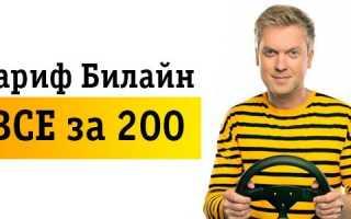 Особенности подключения тарифа «Все за 200» от оператора Билайн