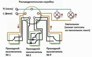 Схема подключения проходного выключателя с 3х мест. Где используется система трех выключателей?