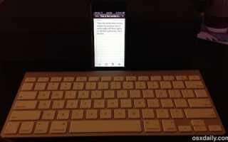 Эксперимент: как подключить к iPhone клавиатуру и мышь от Macintosh