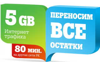 Просто старт Теле2 — один из лучших тарифов для абонентов Казахстана