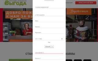 Как активировать карту Выгода сити на сайте vygoda.city
