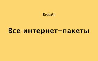 Тариф «Все за 890» от Билайн в Казахстане