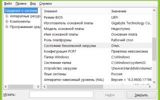 6 вариантов отключения Secure Boot на разных системах и моделях ноутбуков