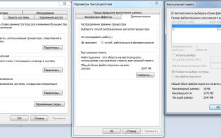 Настройка Windows 7 после установки на максимальную производительность