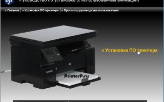 Установить принтер HP LASERJET M1132