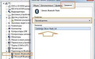 Как исправить службу поддержки Bluetooth не запускается —>