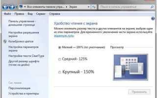 Как настроить экран монитора компьютера в windows— подробная инструкция