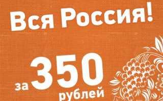 Звонок в любой город России с тарифом «Вся Россия» от Мотив Телеком