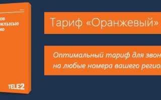 Как подключить тариф оранжевый
