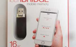 Leef iBRIDGE — интересный способ расширить память iPhone или iPad