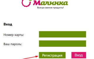 ✅ Активировать карту Малинка и зарегистрировать на card.malinka-nn.ru