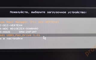 Вход в Boot Menu на ноутбуке и компьютере. Быстрая загрузка с флешки или диска