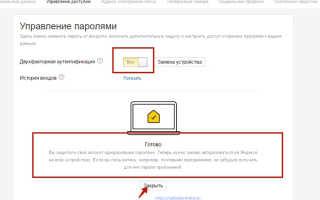 «Яндекс.Ключ» — приложение для входа в учетную запись «Яндекса» без пароля