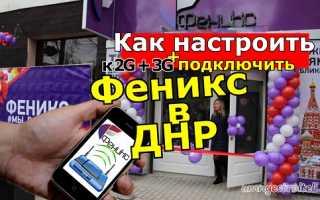 Отзыв: Мобильный интернет Феникс 4G (Украина, Донецк) — Халявный 4G бывает