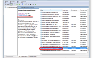 Как вручную установить обновления в windows 7? Пошаговая инструкция