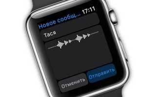 Пошаговая инструкция по установке и настройке Whatsapp на Apple Watch
