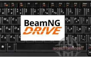 Управление в BeamNG Drive: сочетания клавиш