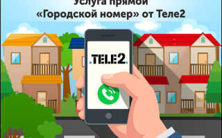 Услуга «Городской номер» Теле2: подробное описание, подключение и отключение