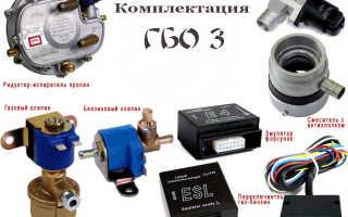 Газовое оборудование 3-го поколения: как установить на инжектор и карбюратор, схема подключения
