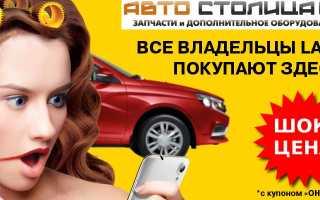 Лайфхак: камера заднего вида автомобиля Приора — установка, цена
