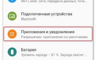 Уведомления приложений на Android, как их отключить или включить