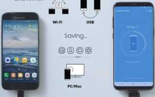Smart Switch — что это за программа и нужна ли она на телефоне Android? (Samsung)