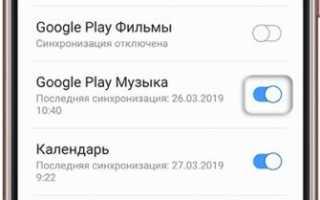 Синхронизация в телефоне Android — что это такое, как включить