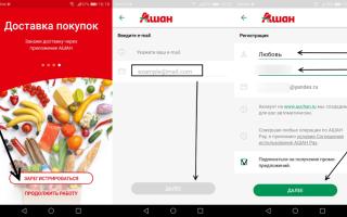 Личный кабинет и мобильное приложение магазина Ашан — регистрация и вход