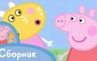 Свинка Пеппа все серии подряд