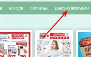 Бонусная карта Спар Урал — как активировать и зарегистрировать в личном кабинете и по смс