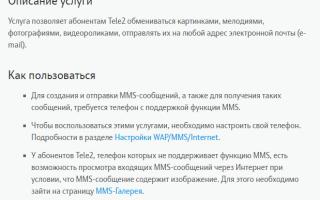 Как подключить ММС на Теле2: пошаговая инструкция