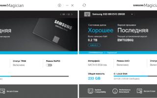 Что дает включение режимаrapid на SSD дисках Samsung?