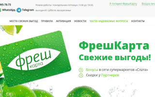 Фрешкарта.рф активировать карту Слата Иркутск на официальном сайте за 5 минут и начать копить баллы.