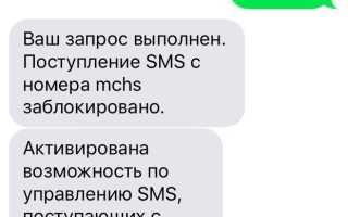 Как подключить сообщения от МЧС на МТС: экстренная СМС рассылка
