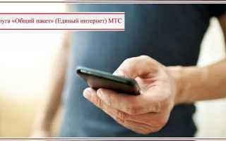 Обзор услуги «Общий Пакет» от МТС — как делиться минутами, интернетом и SMS