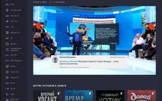 Яндекс-ТВ: все, что нужно знать, чтобы смотреть популярные каналы бесплатно и без ограничений.
