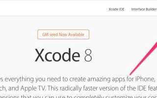 ОБНОВЛЕНО Как установить iOS 10 прямо сейчас. Новый профиль