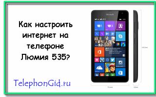 Как настроить интернет на Lumia 640,630,520 и других смартфонах линейки?