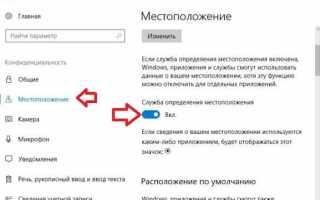 Как отключить или включить службу определения местоположения в Windows 10