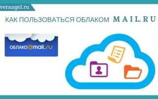 Не открывается Облако Mail.Ru
