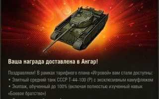 """Как получить танк от ростелеком (Т44-100(р)), без подключения тарифа """"Игровой"""""""