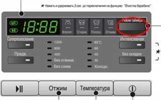 Грамотно включаем и отключаем звуковой сигнал на стиральной машине LG