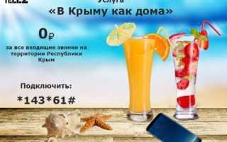 Теле2 в Крыму: условия предоставления связи абонентам и стоимость услуг