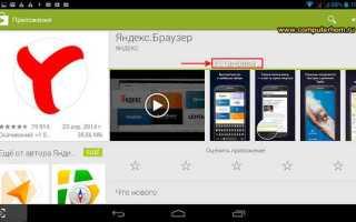 Режим инкогнито в Яндекс Браузере на мобильном и планшете