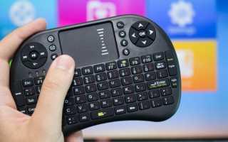 Беспроводная клавиатура для управления телевизорами Смарт ТВ