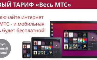 Цифровое телевидение МТС