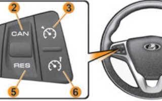 Как активировать индикацию круиз-контроля на Lada Vesta