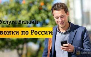 Как подключить услугу Звонки по России от Билайн