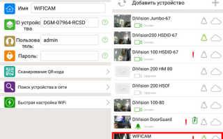 DIGMA SmartCam — приложение для видеонаблюдения. Инструкция. Скачать